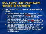 sql server net framework