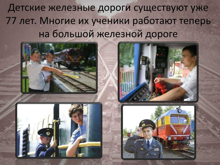 Детские железные дороги существуют уже 77 лет. Многие их ученики работают теперь на большой железной дороге