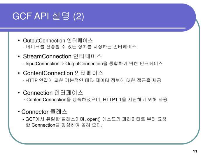 GCF API