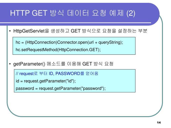 HTTP GET