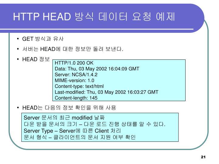 HTTP HEAD