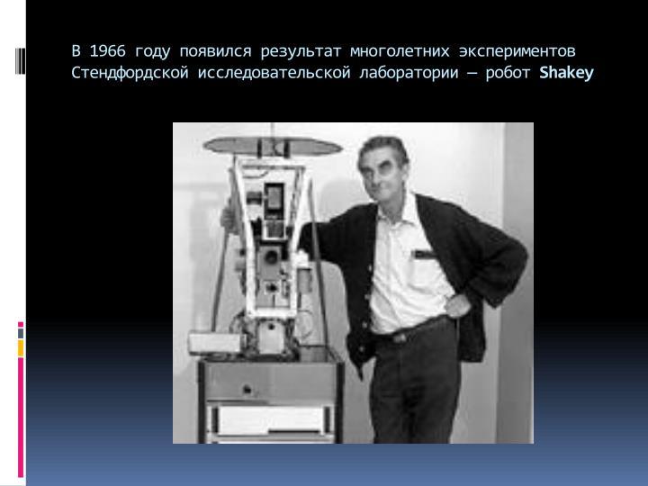 В 1966 году появился результат многолетних экспериментов