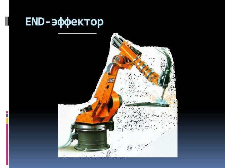 END-эффектор
