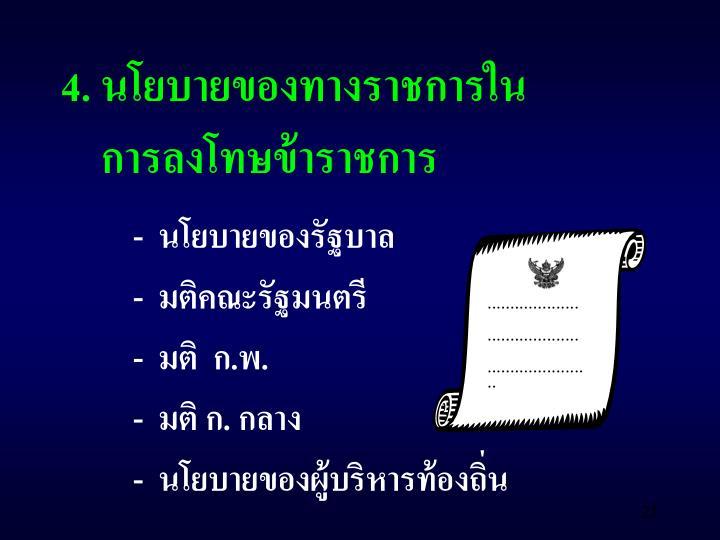 4. นโยบายของทางราชการใน