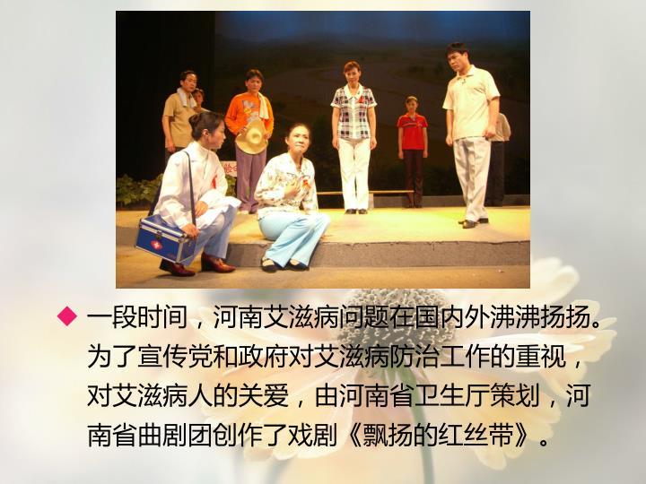 一段时间,河南艾滋病问题在国内外沸沸扬扬。为了宣传党和政府对艾滋病防治工作的重视,对艾滋病人的关爱,由河南省卫生厅策划,河南省曲剧团创作了戏剧