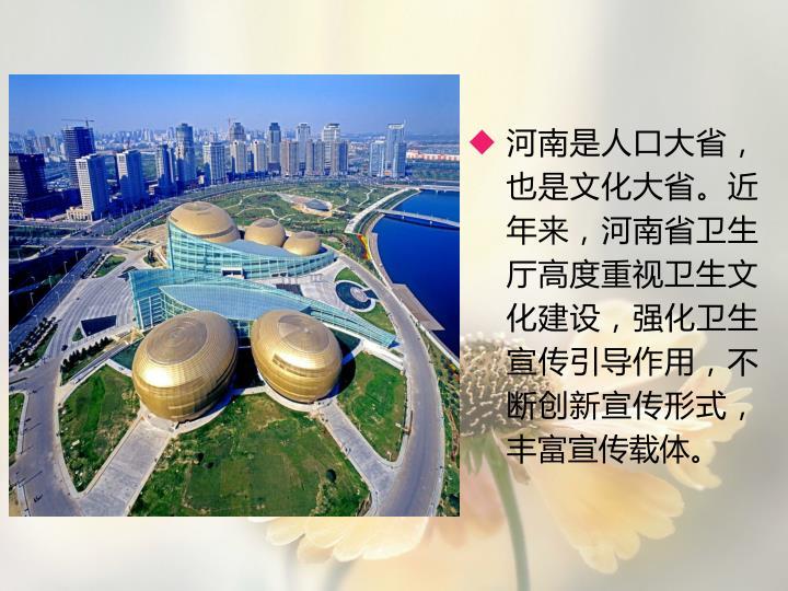河南是人口大省,也是文化大省。近年来,河南省卫生厅高度重视卫生文化建设,强化卫生宣传引导作用,不断创新宣传形式,丰富宣传载体。