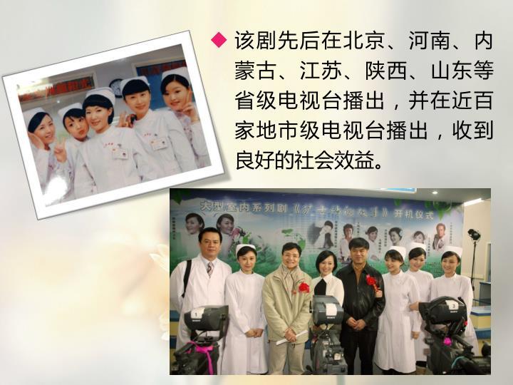 该剧先后在北京、河南、内蒙古、江苏、陕西、山东等省级电视台播出,并在近百家地市级电视台播出,收到良好的社会效益。