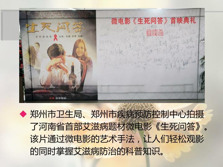 郑州市卫生局、郑州市疾病预防控制中心拍摄了河南省首部艾滋病题材微电影