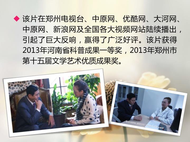 该片在郑州电视台、中原网、优酷网、大河网、中原网、新浪网及全国各大视频网站陆续播出,引起了巨大反响,赢得了广泛好评。该片获得