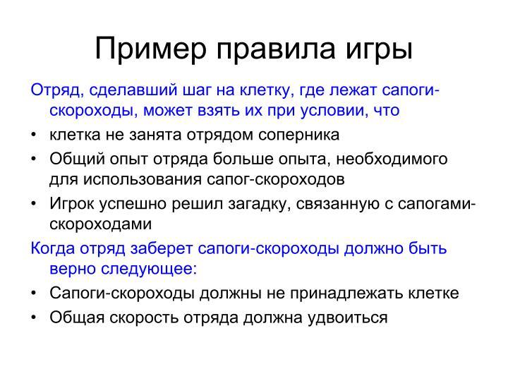 Пример правила игры