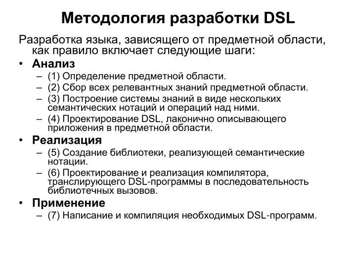 Методология разработки DSL