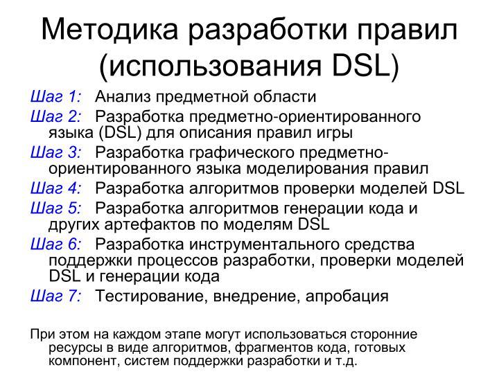Методика разработки правил (использования