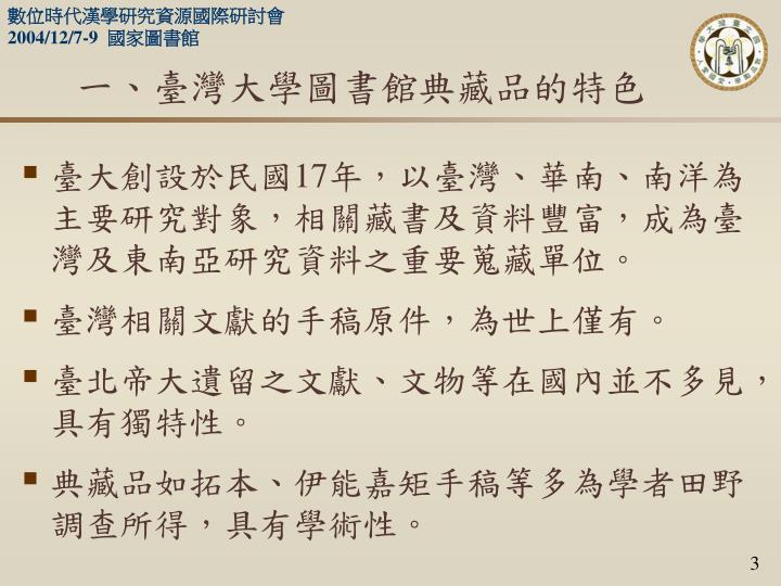 一、臺灣大學圖書館典藏品的特色