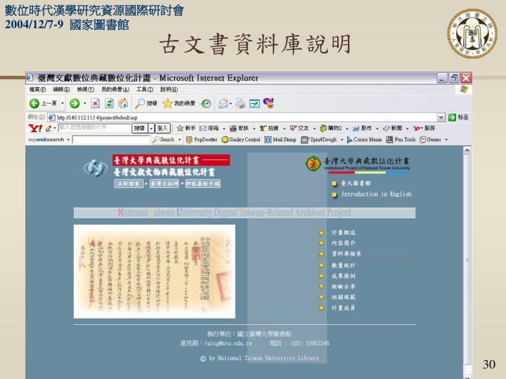 古文書資料庫說明