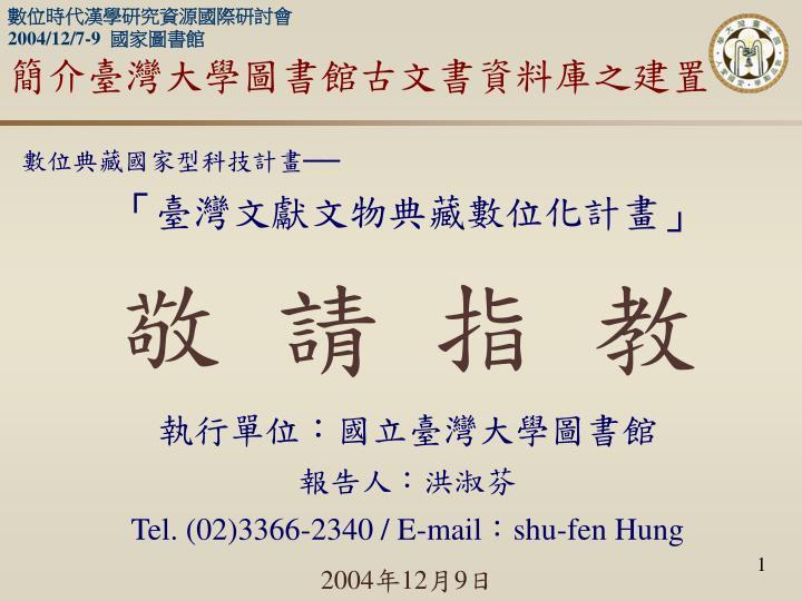 簡介臺灣大學圖書館古文書資料庫之建置