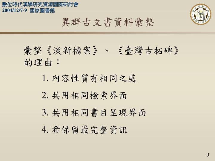 異群古文書資料彙整