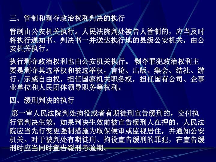 三、管制和剥夺政治权利判决的执行