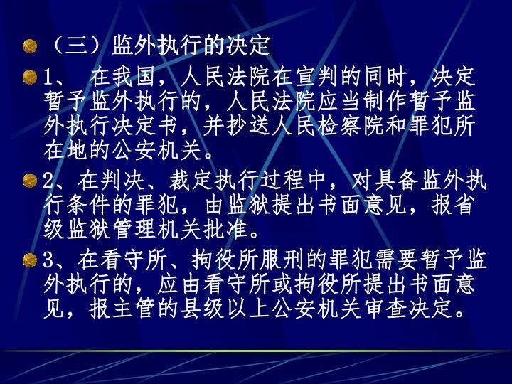 (三)监外执行的决定