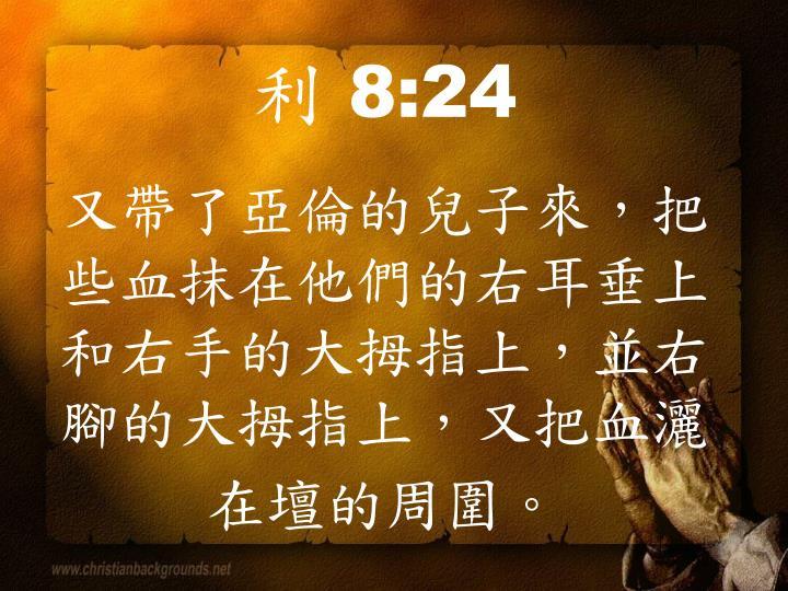 利 8:24