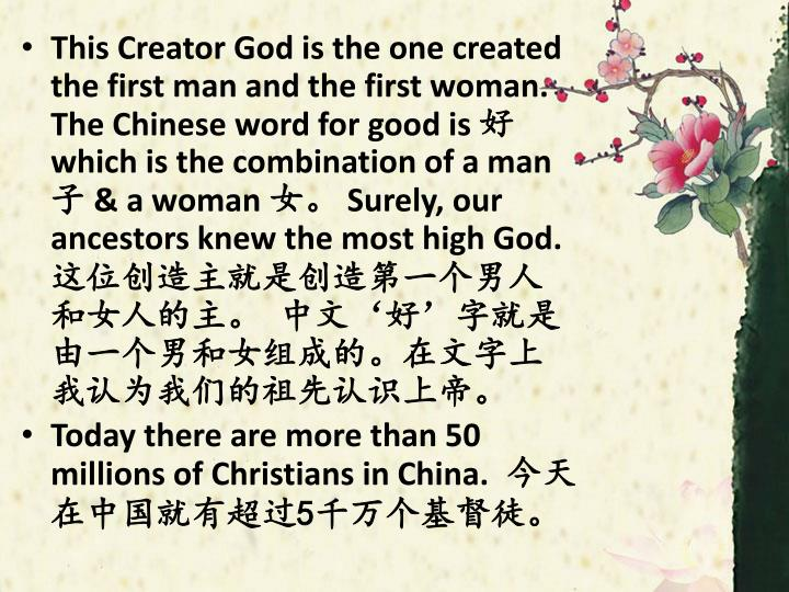 This Creator God is the one created the first man and the first woman. The Chinese word for good is