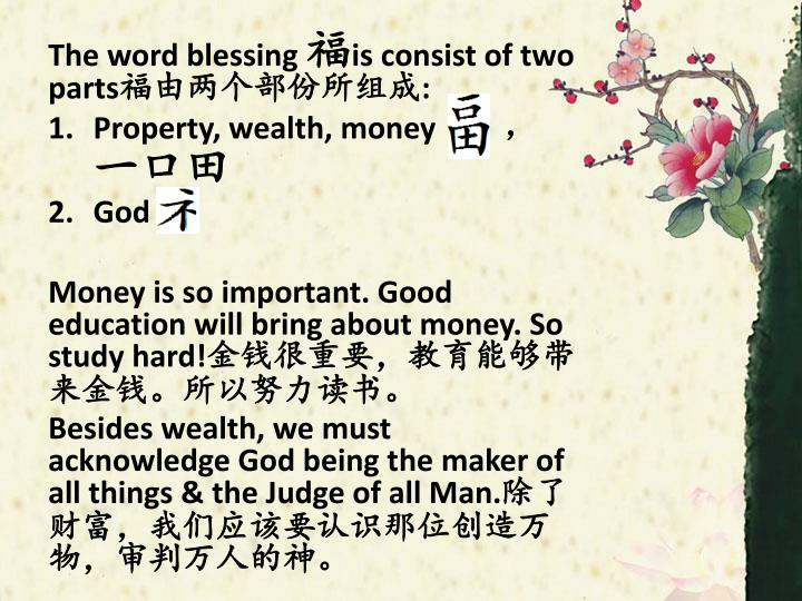 The word blessing