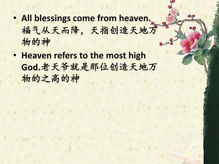 All blessings come from heaven.