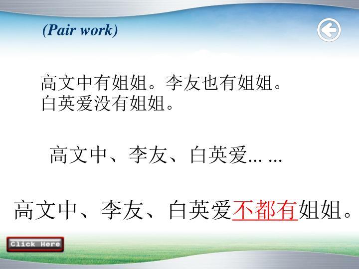 (Pair work)