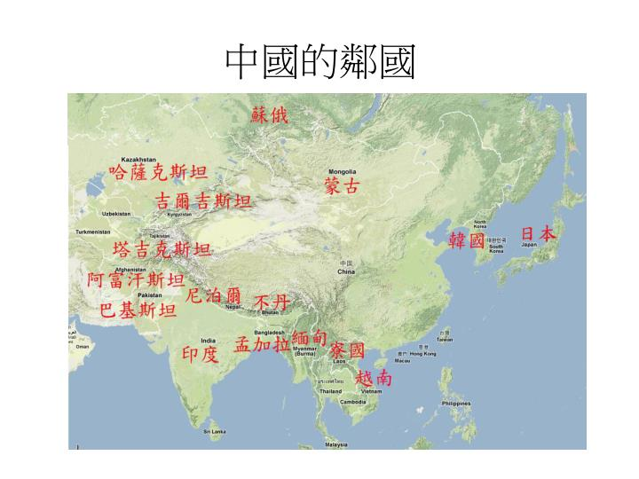 中國的鄰國