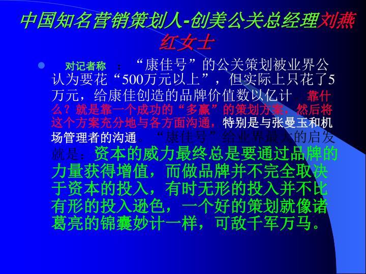 中国知名营销策划人
