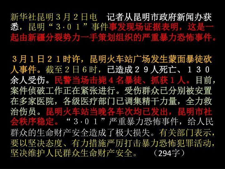 新华社昆明3月2日电