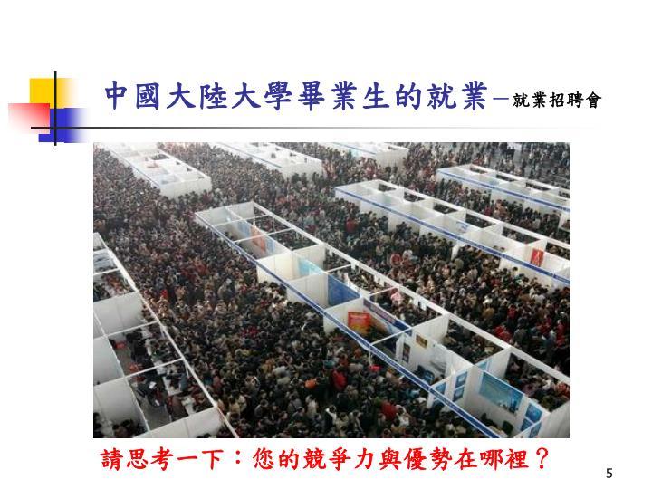 中國大陸大學畢業生的就業
