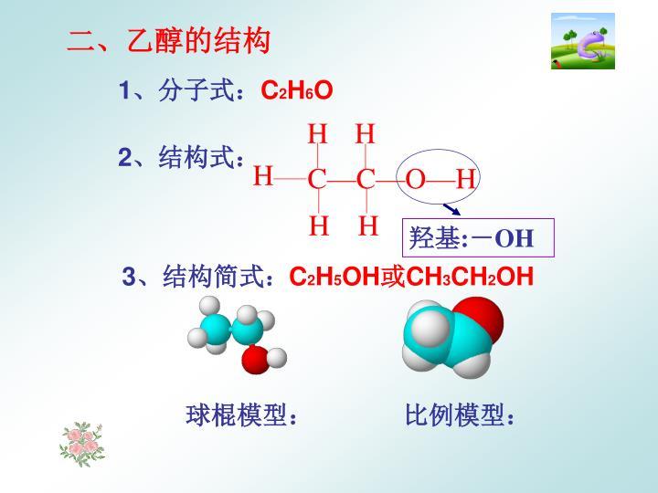 二、乙醇的结构