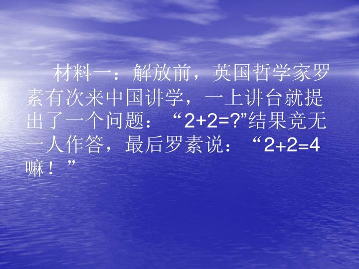 """材料一:解放前,英国哲学家罗素有次来中国讲学,一上讲台就提出了一个问题:"""""""