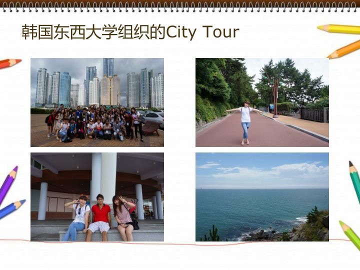 韩国东西大学组织的City Tour