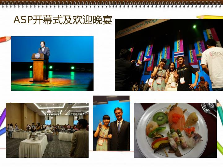 ASP开幕式及欢迎晚宴