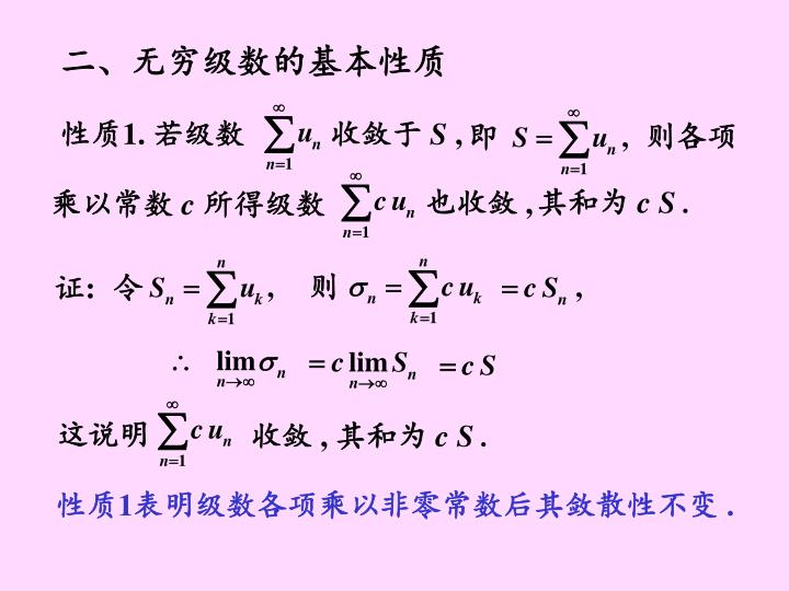 二、无穷级数的基本性质