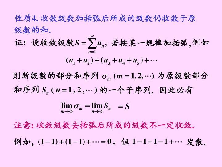 收敛级数加括弧后所成的级数仍收敛于原