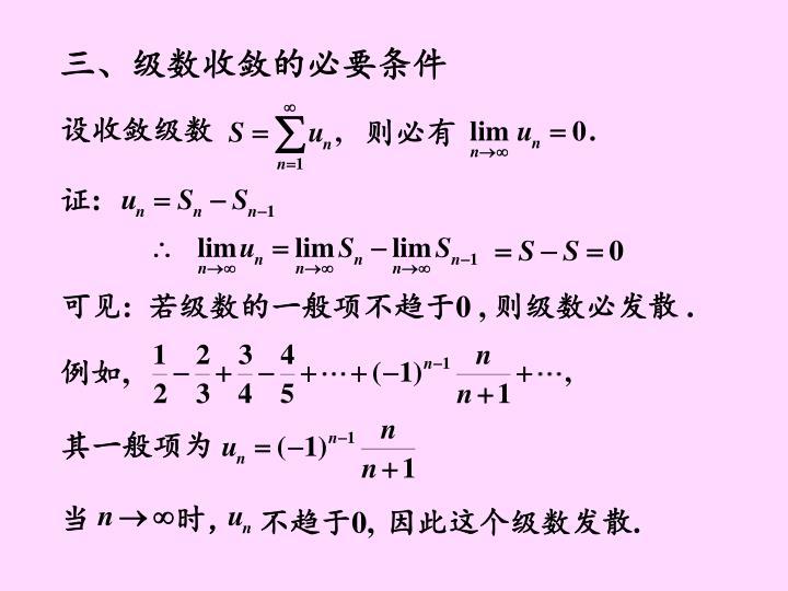 三、级数收敛的必要条件