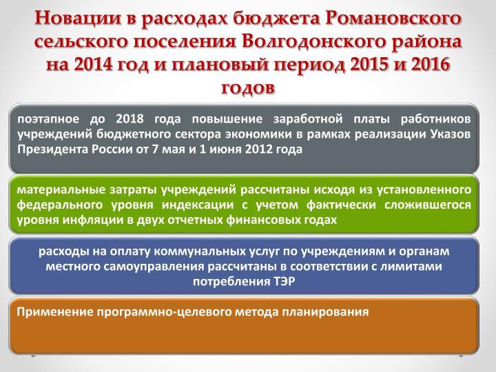 Новации в расходах бюджета Романовского сельского поселения Волгодонского района на 2014 год и плановый период 2015 и 2016 годов