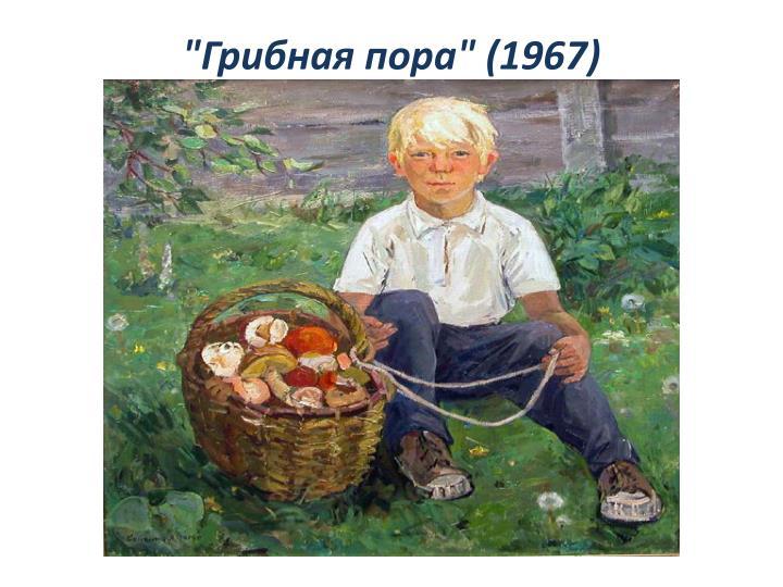 """""""Грибная пора"""" (1967)"""