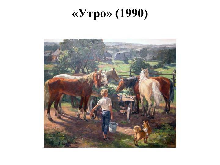 «Утро» (1990)