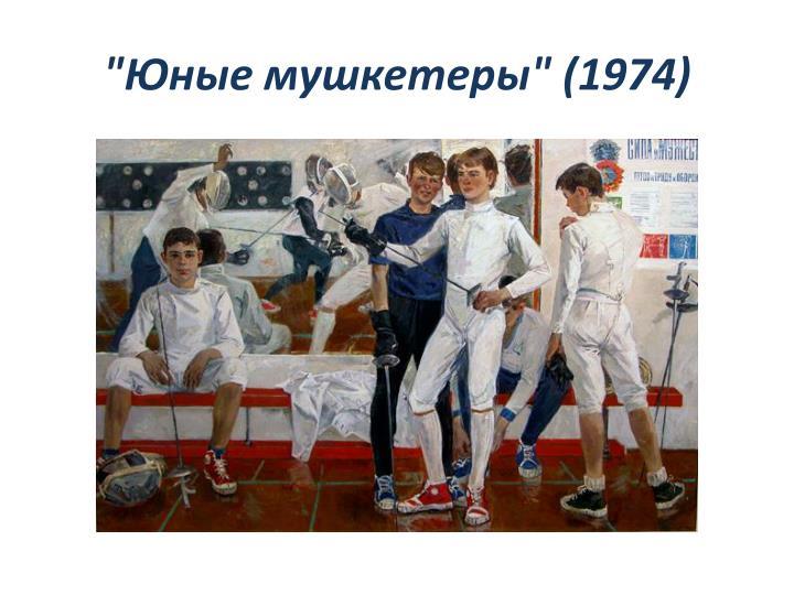 """""""Юные мушкетеры"""" (1974)"""