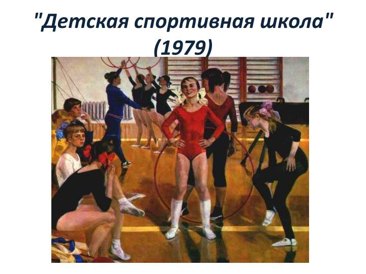 """""""Детская спортивная школа"""" (1979)"""