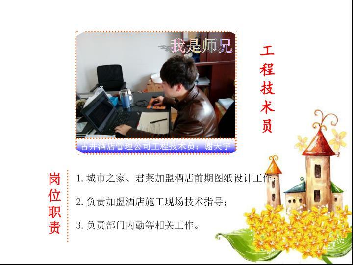 古井酒店管理公司工程技术员:谢天宇