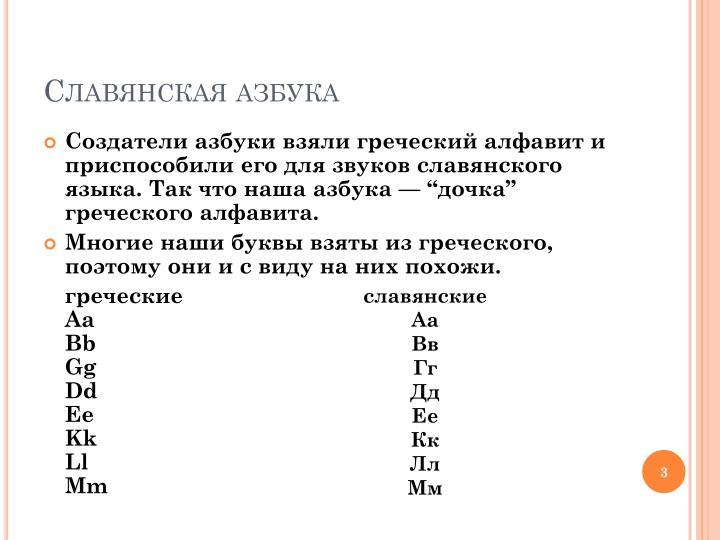Славянская азбука