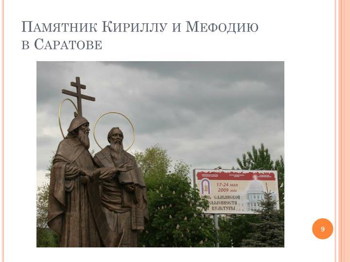Памятник Кириллу и