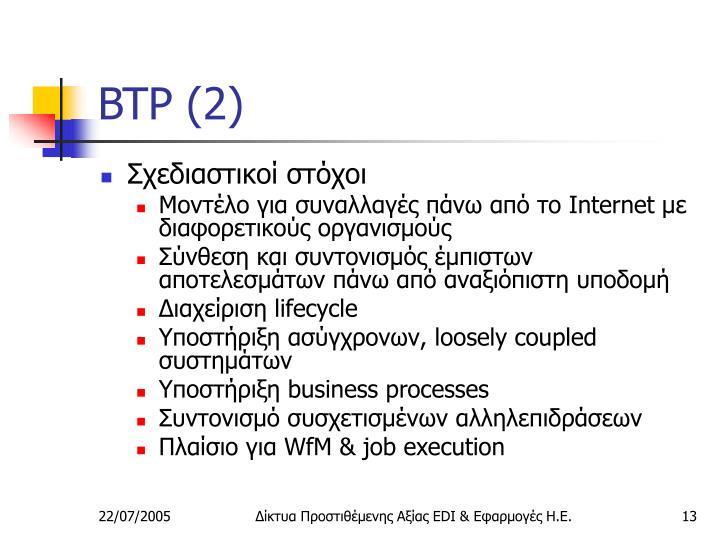 BTP (2)