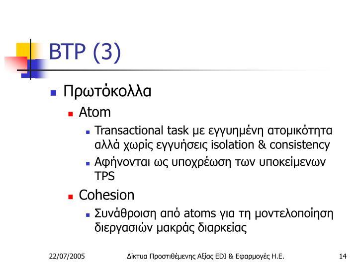 BTP (3)