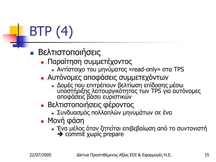BTP (4)