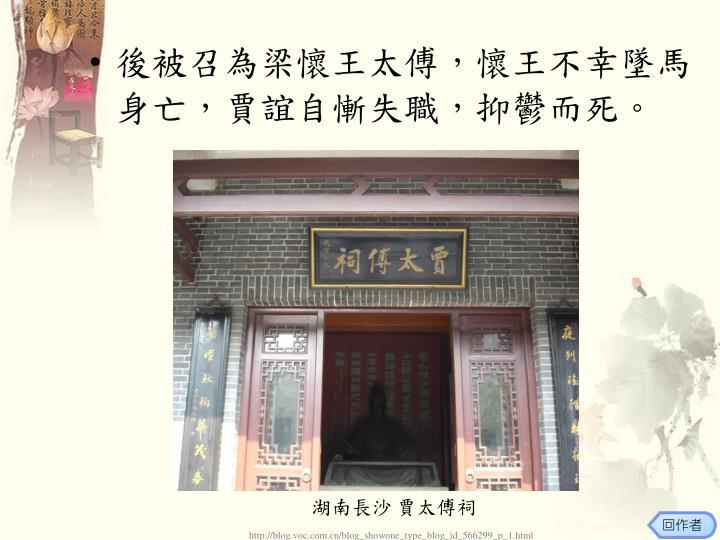後被召為梁懷王太傅,懷王不幸墜馬身亡,賈誼自慚失職,抑鬱而死。